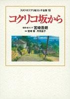 スタジオジブリ絵コンテ全集18 コクリコ坂から Book