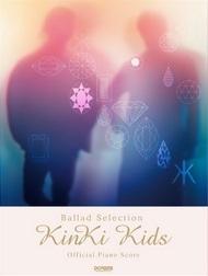 オフィシャル・ピアノ・スコア KinKi Kids「Ballad Selection」 ギター・コード譜付 Book