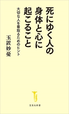 死にゆく人の身体と心に起こること Book