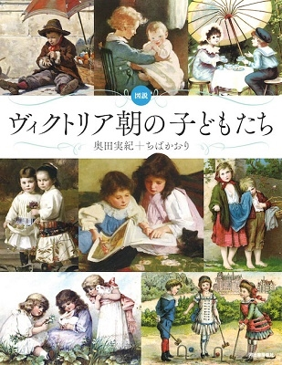 図説 ヴィクトリア朝の子どもたち Book