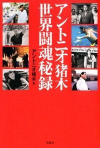アントニオ猪木 世界闘魂目録 Book