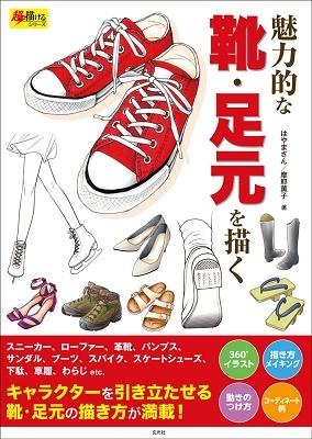 魅力的な靴・足元を描く Book