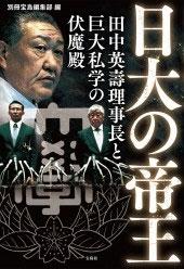 日大の帝王 田中英壽理事長と巨大私学の伏魔殿 Book