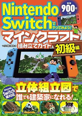 マイクラ職人組合/Nintendo Switchでやってみよう! マインクラフト組み立てガイド 初級編[9784800292490]