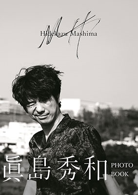 眞島秀和 PHOTO BOOK 『 MH 』 Book