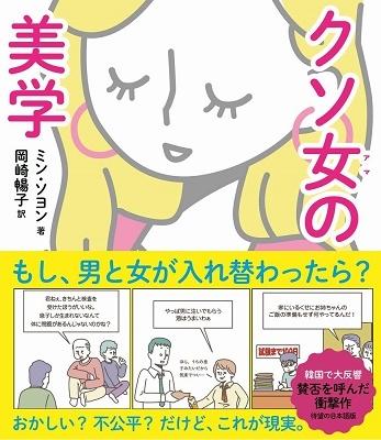 クソ女の美学 Book