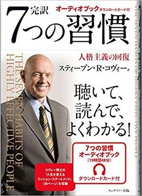 完訳 7つの習慣 オーディオブックカード付 Book