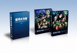 怪奇大作戦 DVD-BOX 上巻<初回限定仕様>
