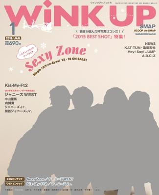WiNK UP 2016年1月号
