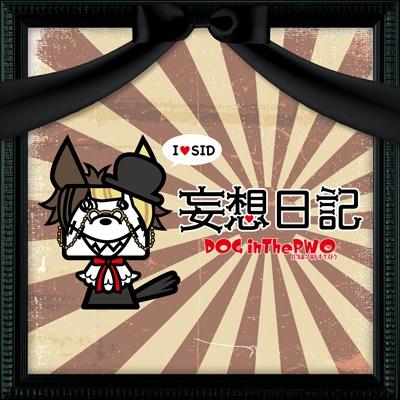 DOG inTheパラレルワールドオーケストラ/妄想日記[RSCD-129]