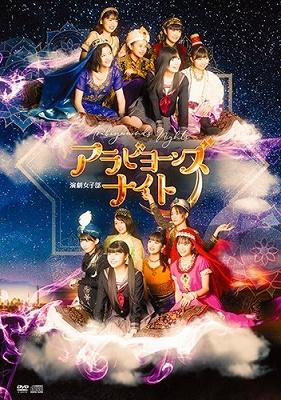 演劇女子部「アラビヨーンズナイト」 [DVD+CD+カラーブックレット] DVD