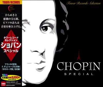 ショパン・スペシャル 6枚組BOX 7時間超!<タワーレコード限定>[QIAG-50042]