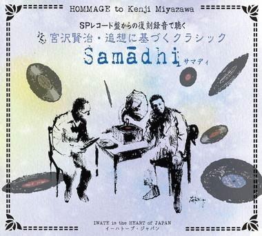 サマディ 宮沢賢治、追想に基づくクラシック CD