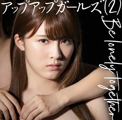 アップアップガールズ(2)/Be lonely together<通常盤F/森永新菜>[TPRC-0238]