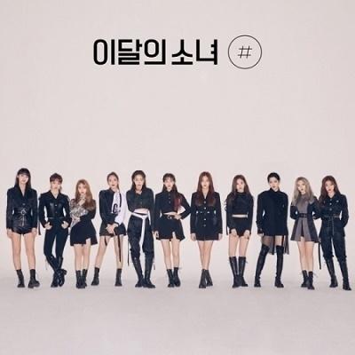 Loona/#: 2nd Mini Album (通常Bバージョン) (リイシュー)[D13359C]