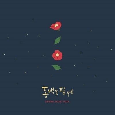 椿の花咲く頃 CD