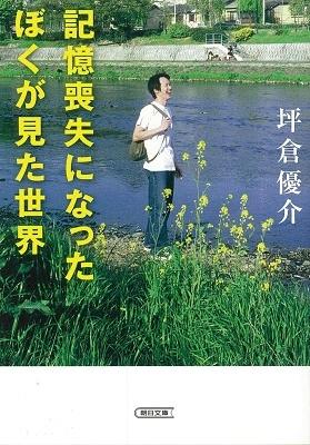 記憶喪失になったぼくが見た世界 Book