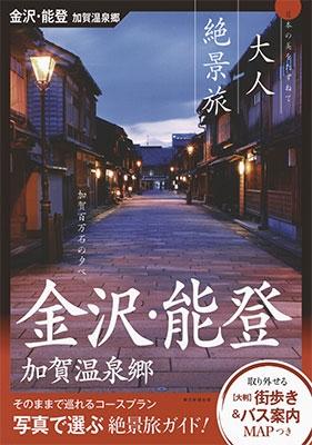 大人絶景旅 金沢 能登 Book