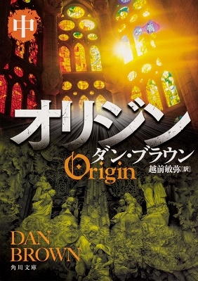 Dan Brown/オリジン 中[9784041055991]