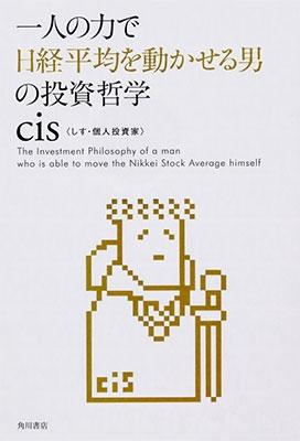 一人の力で日経平均を動かせる男の投資哲学 Book