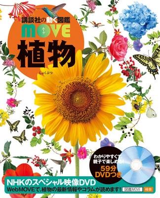 天野誠/講談社の動く図鑑MOVE 植物 [BOOK+DVD] [9784062190091]