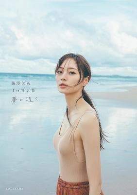 乃木坂46梅澤美波1st写真集 夢の近く Book