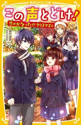 この声とどけ! 恋がかなった!? クリスマス☆ Book