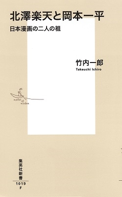 北澤楽天と岡本一平 日本漫画の二人の祖 Book