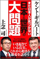 まだ日本人が気づかない 日本と世界の大問題 Book