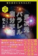 多次元パラレル自分宇宙 望む自分になれるんだ! Book