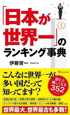 「日本が世界一」のランキング事典 Book