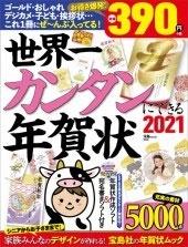 世界一カンタンにできる年賀状 2021 [BOOK+CD-ROM][9784299006691]