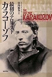 最初のテロリスト カラコーゾフ ドストエフスキーに霊感を与えた男 Book