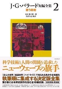 J・G・バラード短編全集 2 歌う彫刻 Book
