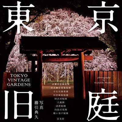 東京旧庭 TOKYO VINTAGE GARDENS Book