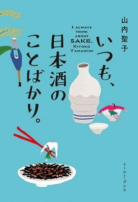 いつも、日本酒のことばかり。 Book