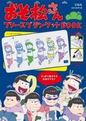 おそ松さん フリースブランケットBOOK [9784800276391]