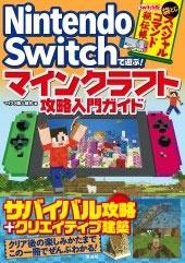 マイクラ職人組合/Nintendo Switchで遊ぶ! マインクラフト攻略入門ガイド[9784800289391]