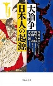 大論争 日本人の起源 Book