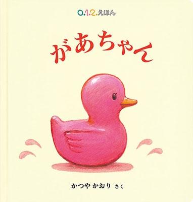 があちゃん Book