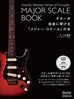 トモ藤田/ギターが自由に弾ける「メジャー・スケール」の本 [BOOK+CD] [9784845625291]