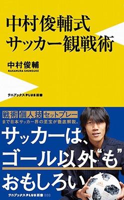 中村俊輔式 サッカー観戦術 Book