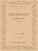 ベートーヴェン 「セレナード」 ニ長調 OP.8 ポケット・スコア[9784860601591]