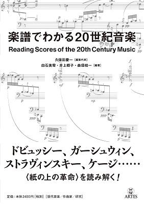 楽譜でわかる20世紀音楽 Book