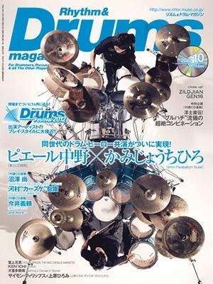 Rhythm & Drums magazine 2012年 10月号 [MAGAZINE+CD]