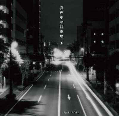 suzumoku/真夜中の駐車場 [APPR-1302]