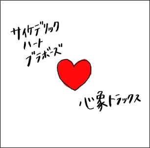 サイケデリックハートブラボーズ/心象トラックス[HYCA-6009]