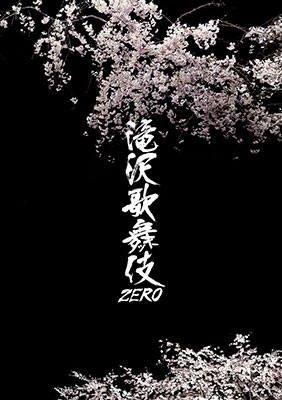 滝沢歌舞伎ZERO Blu-ray Disc