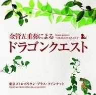 東京メトロポリタン・ブラス・クインテット/金管五重奏による「ドラゴンクエスト」[KICC-6314]