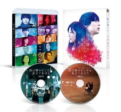 砕け散るところを見せてあげる [Blu-ray Disc+DVD]